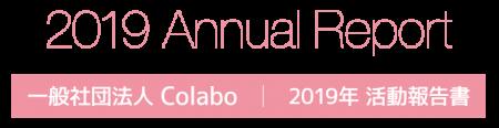 2019年活動報告 コラボ